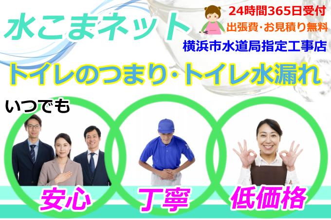 トイレつまり・トイレ水漏れ|横浜市|アイキャッチ画像