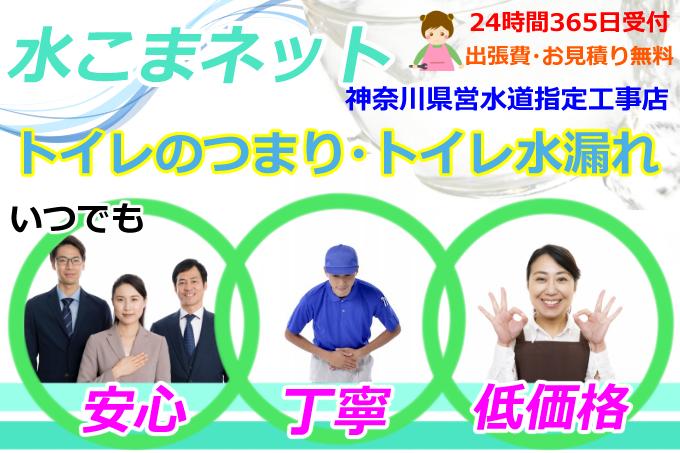 鎌倉市|トイレ水漏れ・トイレ修理|水こまネット