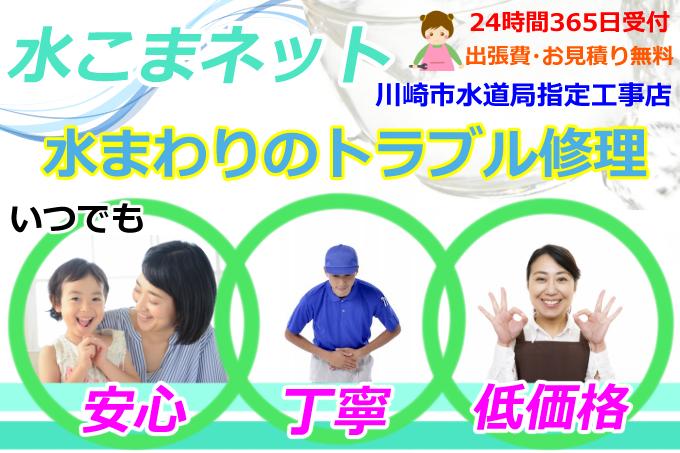 川崎市|キッチンつまり・キッチン蛇口水漏れ|【水こまネット】