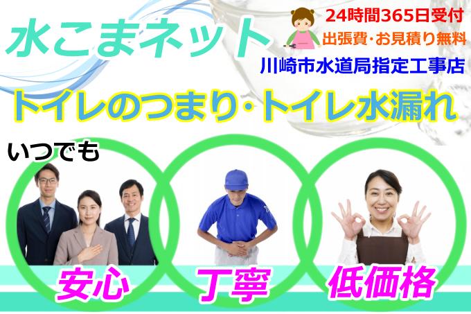 川崎市幸区|トイレつまり修理|水こまネット