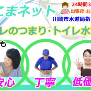 川崎市中原区|トイレつまり修理|水こまネット
