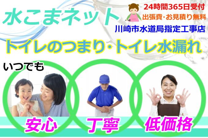 川崎市-トイレ水漏れ-トイレつまり|アイキャッチ画像