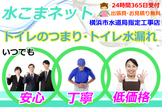 横浜市都筑区|トイレつまり、トイレの水漏れは『水こまネット』