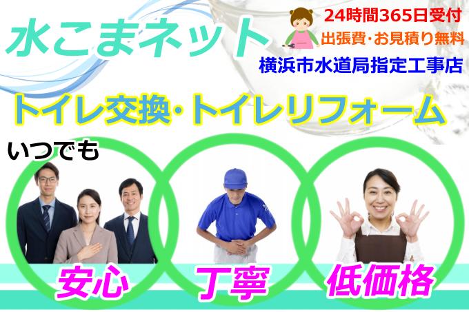 横浜市|トイレ交換・トイレリフォーム|アイキャッチ画像