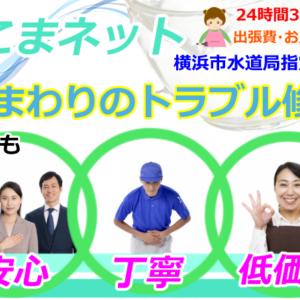 横浜市|洗濯機蛇口水漏れ・洗濯場つまり|水こまネット