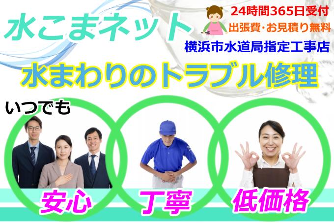 横浜市港北区|トイレタンク水が出ない『水こまネット』