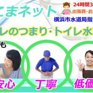 横浜市|トイレつまり修理、水漏れ|水こまネット