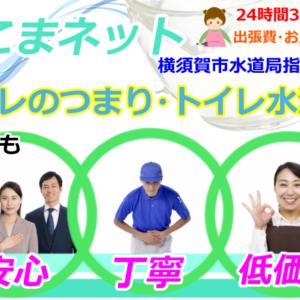 横須賀市|トイレつまり修理は『水こまネット』