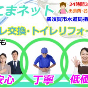 横須賀市|トイレ交換・トイレリフォーム|水こまネット