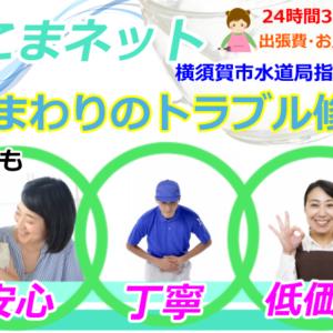 横須賀市のキッチン詰まり、キッチン水漏れは『水こまネット』