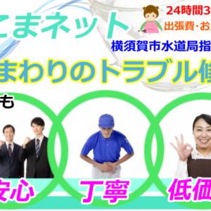 横須賀市|お風呂水漏れ、お風呂の詰まりは『水こまネット』