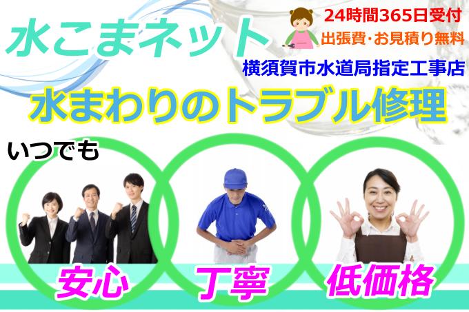 横須賀市-水漏れ-つまり修理-アイキャッチ画像