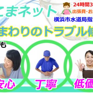 横浜市|水漏れ修理、詰まりは『水こまネット』