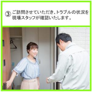 トイレトラブルを直すスタッフ訪問