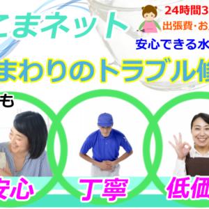 横浜市中区|洗面所蛇口水漏れ『水こまネット』