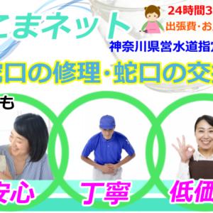 蛇口交換、蛇口水漏れは鎌倉市の『水こまネット』へ