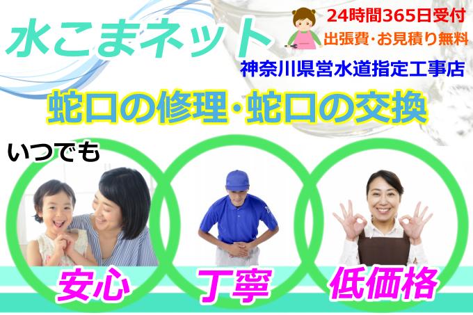 蛇口水漏れ・蛇口交換-神奈川県営水道-アイキャッチ画像