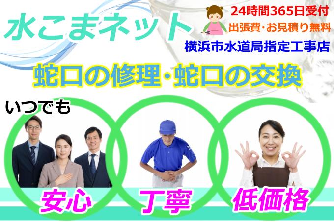 横浜市中区|浴室蛇口交換『水こまネット』