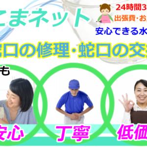 横浜市南区|キッチン蛇口交換『水こまネット』