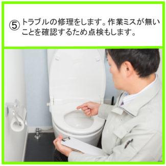トイレつまり・トイレ水漏れ|点検
