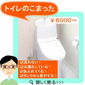 トイレ水漏れ・トイレつまり