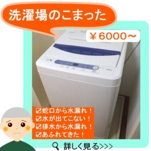洗濯場水漏れ・洗濯場詰まり