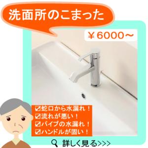 洗面所水漏れ・洗面所詰まり