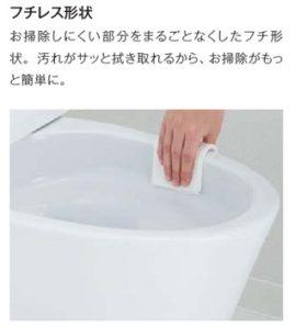 フチレストイレ画像